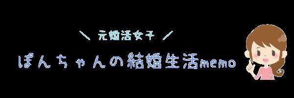 元婚活女子ぽんちゃんの結婚情報ブログ