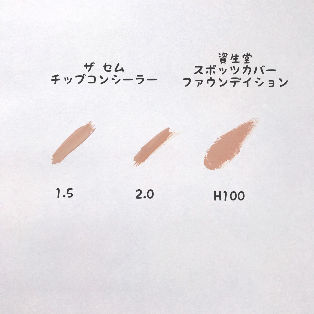 プチプラコンシーラーの色比較